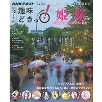NHK 趣味どきっ!(火曜) 姫旅〜華麗なる戦国ヒロイン紀行2016年12月〜2017年1月