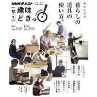 NHK 趣味どきっ!(水曜) 幸せになる 暮らしの道具の使い方。2016年12月〜2017年1月