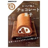NHK まる得マガジン 小山進直伝! おうちで極上チョコレート菓子2016年12月/2017年1月