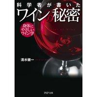 科学者が書いた ワインの秘密 身体にやさしいワイン学