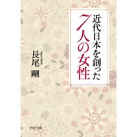 近代日本を創った7人の女性