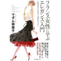 フランス女性に学ぶ エレガンス入門(きずな出版) 「自分スタイル」をつくる17のレッスン