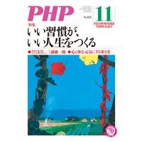 月刊誌PHP 2016年11月号