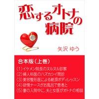 恋するオトナの病院〜合本版(上巻)