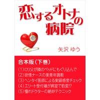 恋するオトナの病院〜合本版(下巻)