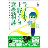 【電子書籍版】ラブホの上野さんの恋愛相談 2