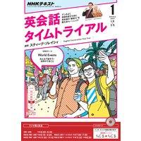 NHKラジオ 英会話タイムトライアル 2017年1月号