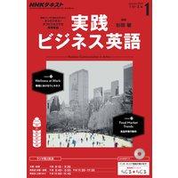 NHKラジオ 実践ビジネス英語 2017年1月号