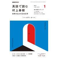 NHKラジオ 英語で読む村上春樹 世界のなかの日本文学2017年1月号