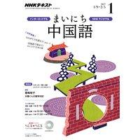 NHKラジオ まいにち中国語 2017年1月号
