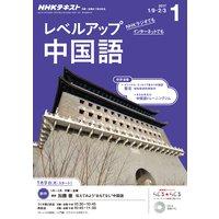 NHKラジオ レベルアップ中国語 2017年1月号