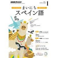 NHKラジオ まいにちスペイン語 2017年1月号