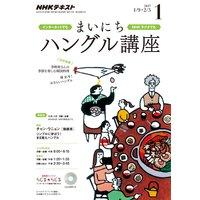 NHKラジオ まいにちハングル講座 2017年1月号