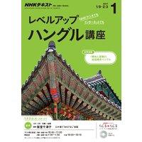 NHKラジオ レベルアップハングル講座 2017年1月号
