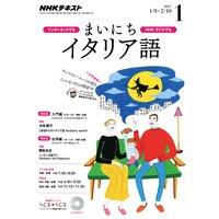 NHKラジオ まいにちイタリア語 2017年1月号