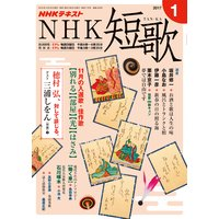 NHK 短歌 2017年1月号