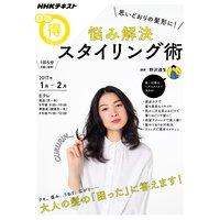 NHK まる得マガジン 思いどおりの髪型に! 悩み解決 スタイリング術2017年1月/2月
