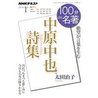 NHK 100分 de 名著 中原中也詩集2017年1月