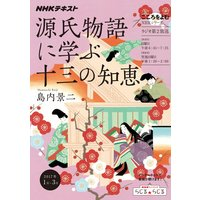 NHK こころをよむ 源氏物語に学ぶ十三の知恵2017年1月〜3月