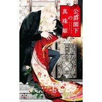 公爵閣下の真珠姫【パピレス限定特別版】(イラスト付き)