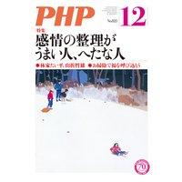月刊誌PHP 2016年12月号
