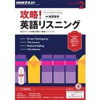 NHKラジオ 攻略!英語リスニング 2017年2月号