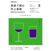 NHKラジオ 英語で読む村上春樹 世界のなかの日本文学2017年2月号