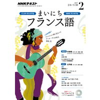 NHKラジオ まいにちフランス語 2017年2月号