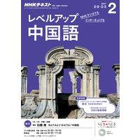NHKラジオ レベルアップ中国語 2017年2月号