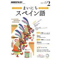 NHKラジオ まいにちスペイン語 2017年2月号