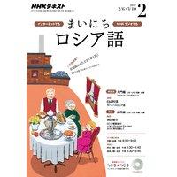 NHKラジオ まいにちロシア語 2017年2月号