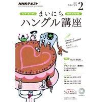 NHKラジオ まいにちハングル講座 2017年2月号