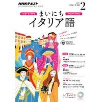 NHKラジオ まいにちイタリア語 2017年2月号