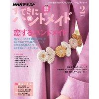 NHK すてきにハンドメイド 2017年2月号