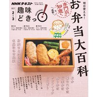 NHK 趣味どきっ!(月曜) 明日使える!お弁当大百科2017年2月〜3月