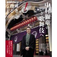 NHK 趣味どきっ!(火曜) 中村獅童のいざ歌舞伎へ2017年2月〜3月