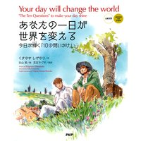 "あなたの一日が世界を変える[日英対訳] Your day will change the world[Japanese and English] 今日が輝く「10の問いかけ」 ""The Ten Questions"" to make your day shine"