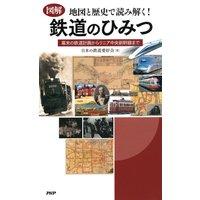 [図解]地図と歴史で読み解く! 鉄道のひみつ 幕末の鉄道計画からリニア中央新幹線まで