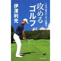 伊澤利光 攻めるゴルフ(池田書店) 1Rで必ずバーディを獲る