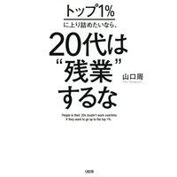 """トップ1%に上り詰めたいなら、20代は""""残業""""するな(大和出版)"""