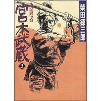 決闘者 宮本武蔵(3)