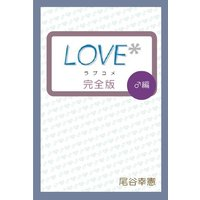 LOVE※完全版 ♂編