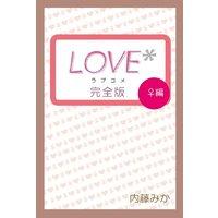 LOVE※完全版 ♀編