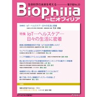 Biophilia 電子版20【特集】IoT—ヘルスケア—日々の生活に密着