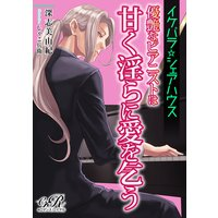 イケパラ☆シェアハウス 優艶なピアニストは甘く淫らに愛を乞う