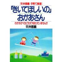 """[平井信義子育て教室] 「きいてほしいの」おかあさん わが子の""""くちごたえ""""を叱っていませんか"""