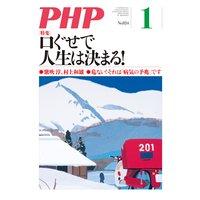 月刊誌PHP 2017年1月号