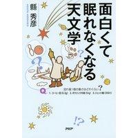 面白くて眠れなくなる天文学