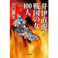 井伊直虎と戦国の女100人