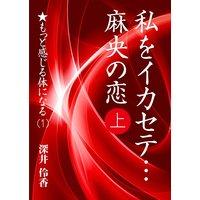 私をイカセテ… 麻央の恋(上)